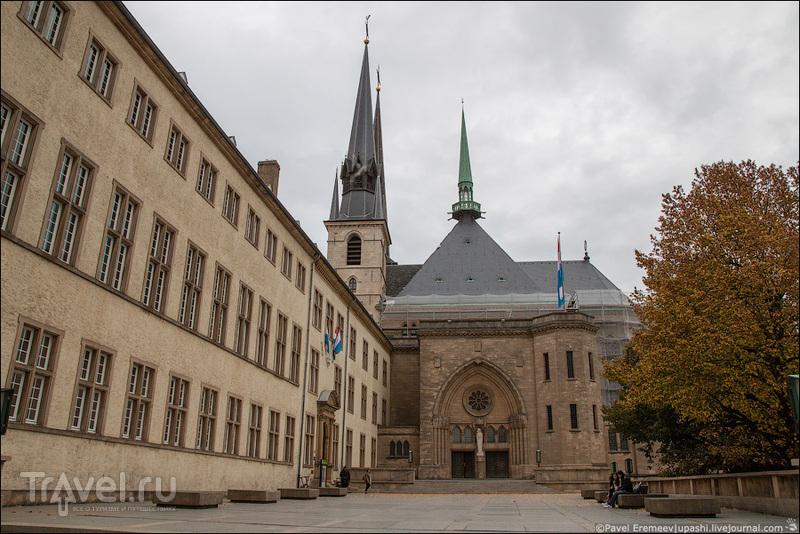 Собор Люксембургской Богоматери (Kathedral Notre-Dame) в Люксембурге / Фото из Люксембурга