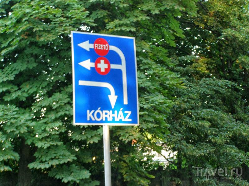 Венгрия. Мишкольц / Венгрия