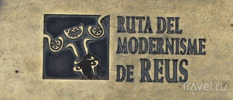 Каталония: маршрут модерна в Реусе / Испания