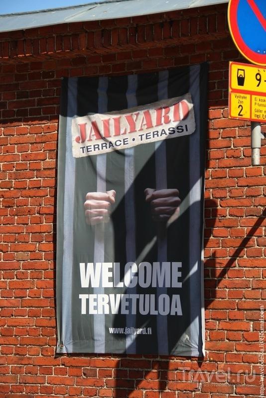 Отель-тюрьма в Хельсинки