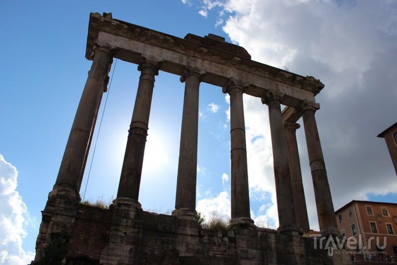 То, что осталось от Храма Сатурна. Когда-то он служил общественной сокровищницей / Ватикан