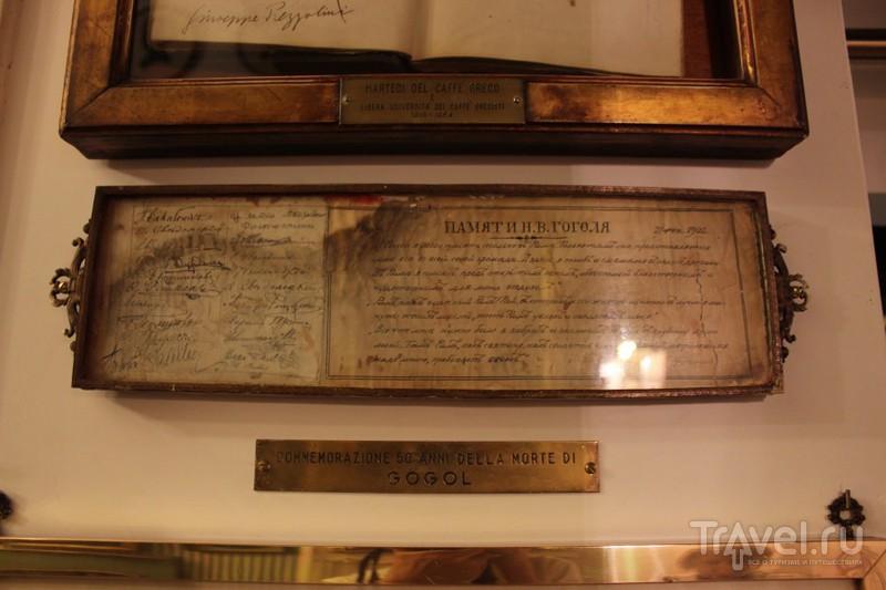 Письмо Гоголя висит на самом почетном месте / Ватикан