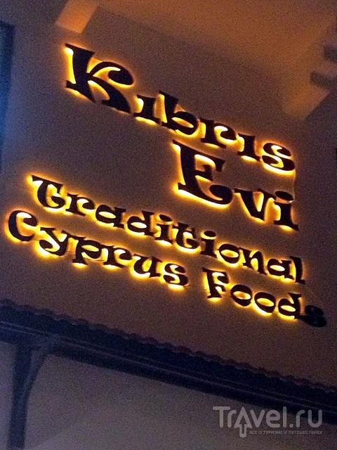 Вкуснятина на Северном Кипре / Кипр