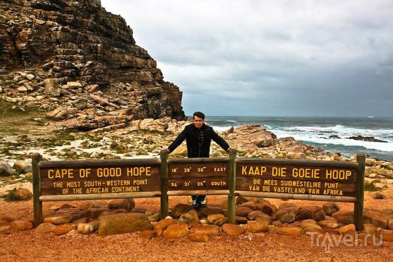 ЮАР. Мыс Доброй Надежды / ЮАР