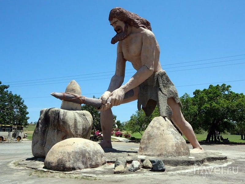 12-метровая фигура кроманьонца у входа в парк Valle de la Prehistoria на Кубе / Куба