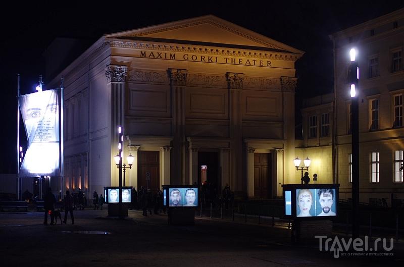 Театр Максима Горького в Берлине, Германия / Фото из Германии