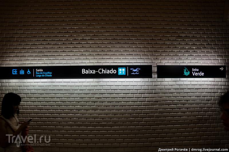 Лиссабонский метрополитен