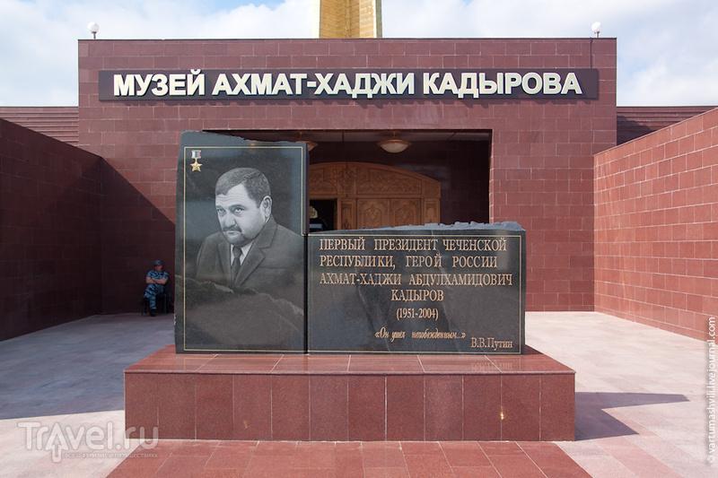 Музей Ахмат-Хаджи Кадырова в Грозном, Россия / Фото из России