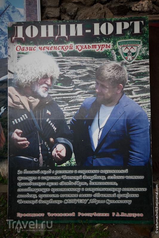 В музее Донди-юрт в Чечне, Россия / Фото из России