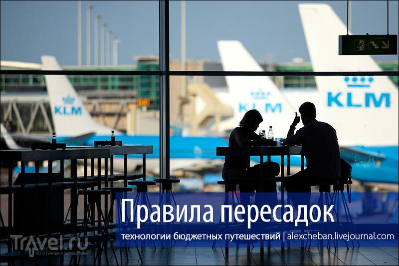 10 правил непрямых авиаперелетов и интересных стыковок / Россия