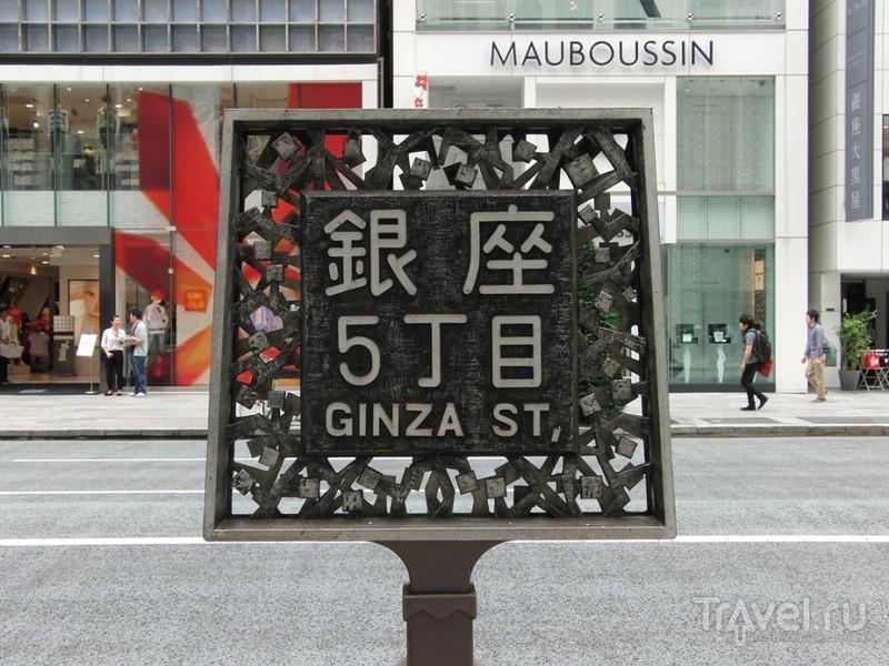 Японский альбом. По Гинзе в выходные / Япония