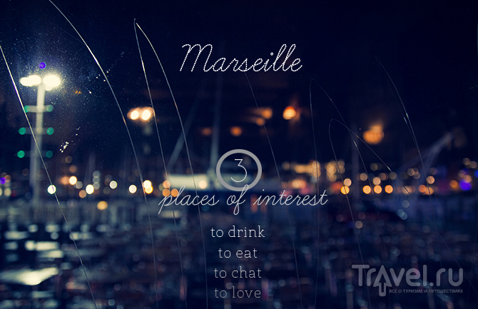 Марсель / местечки / Франция
