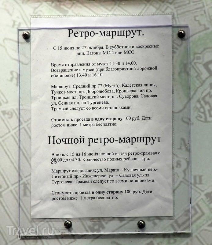 Санкт-Петербург. Музей городского электрического транспорта
