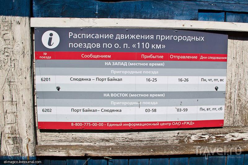 КБЖД - золотая пряжка стального пояса России, Байкал / Фото из России