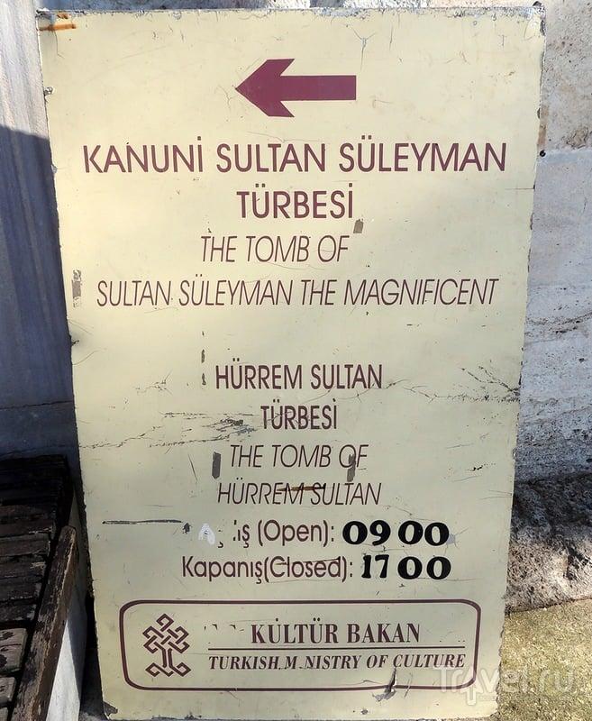 Мечеть Сулеймание и мавзолеи султана Сулеймана I / Турция