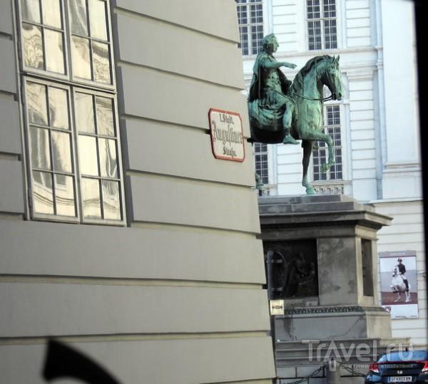 Вена, три точки / Австрия