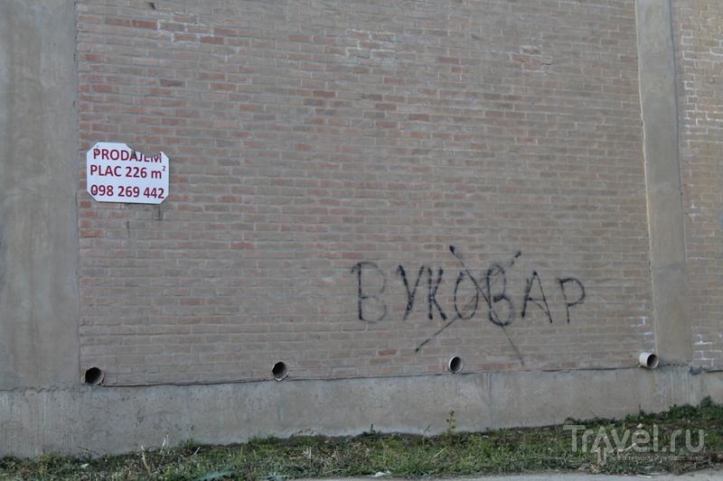Хорватия: Вуковар - город-герой бессмысленной войны / Хорватия
