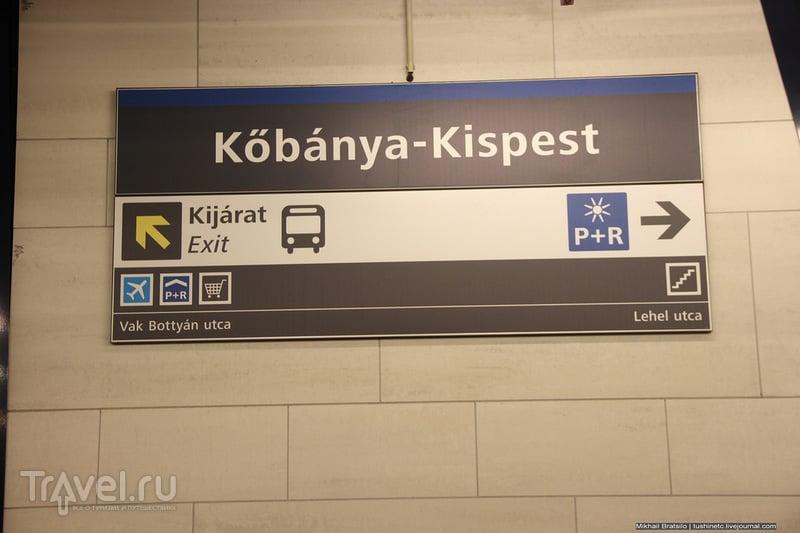 Метро в Будапеште / Венгрия