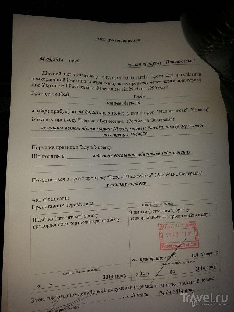 Документ, который выдают при недопуске на территорию Украины из-за отсутствия денежных средств