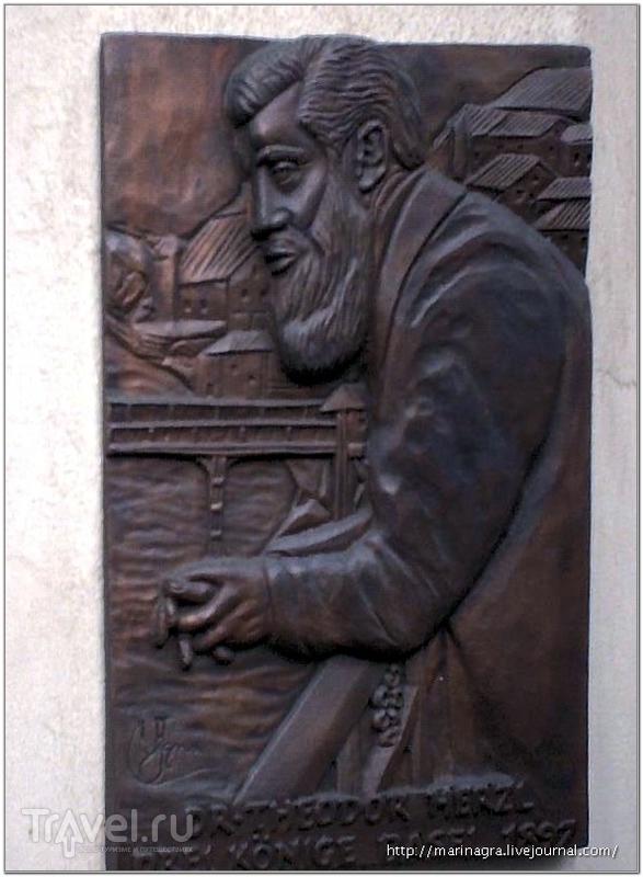 Теодор Герцль на берегу Рейна. Мемориальная доска на здании казино в память о Первом Сионистском конгрессе / Фото из Швейцарии