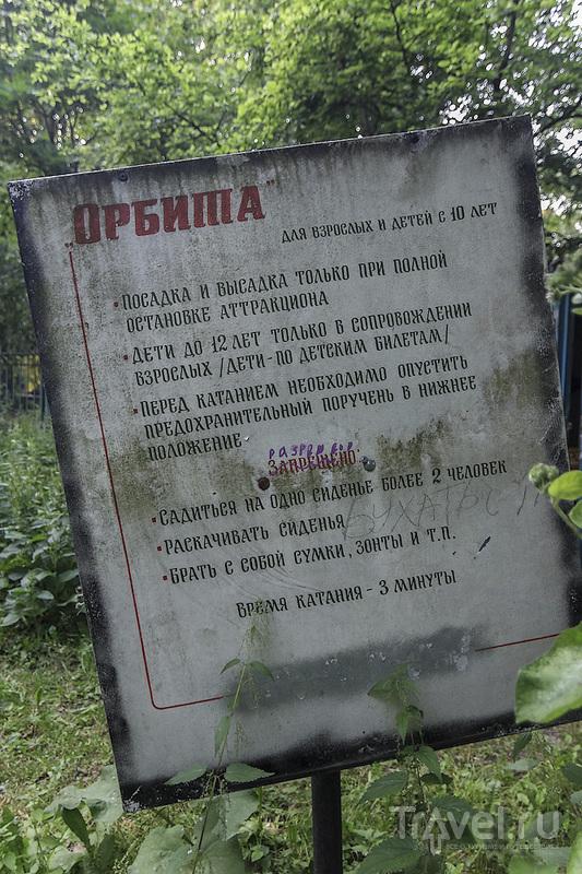 Заброшенные аттракционы в парке Екатерингоф (Санкт-Петербург) / Россия