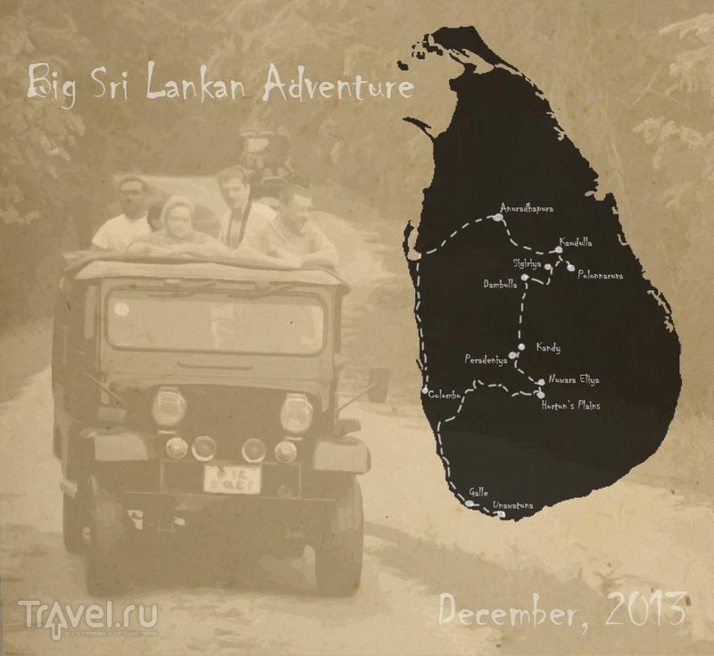 Шри-Ланка. Краткий обзор одного приключения / Шри-Ланка