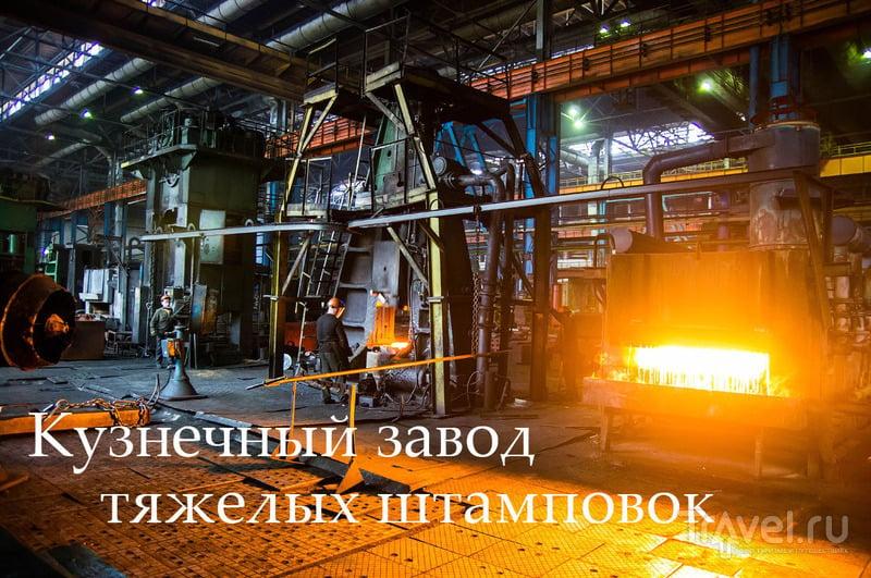 Беларусь. Жодино.  Кузнечный завод тяжелых штамповок / Белоруссия
