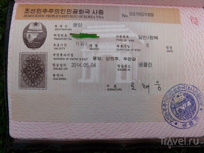 Виза в КНДР / Корея - КНДР