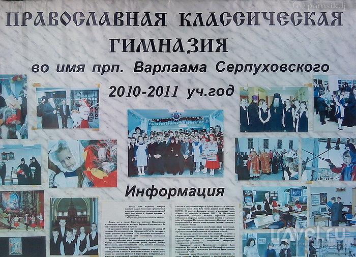 Серпуховские зарисовки / Россия