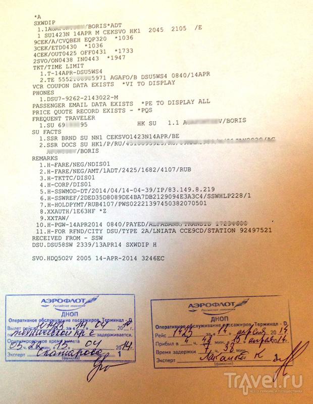 Ещё раз про задержки авиарейсов / Россия