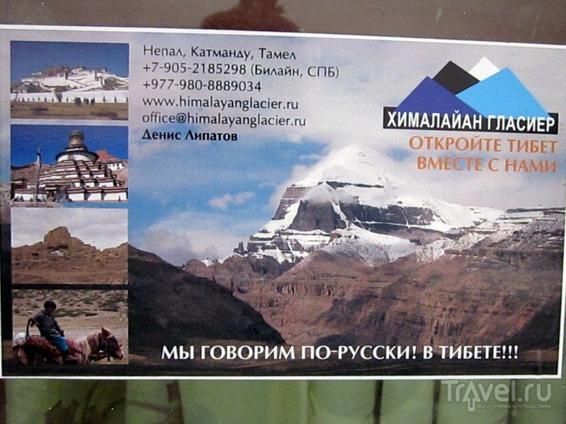 Как мы в Тибете ходили вокруг центра мира / Китай