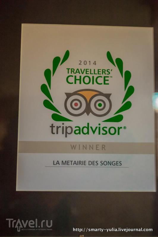 Дордонь, отель La Métairie des Songes / Франция