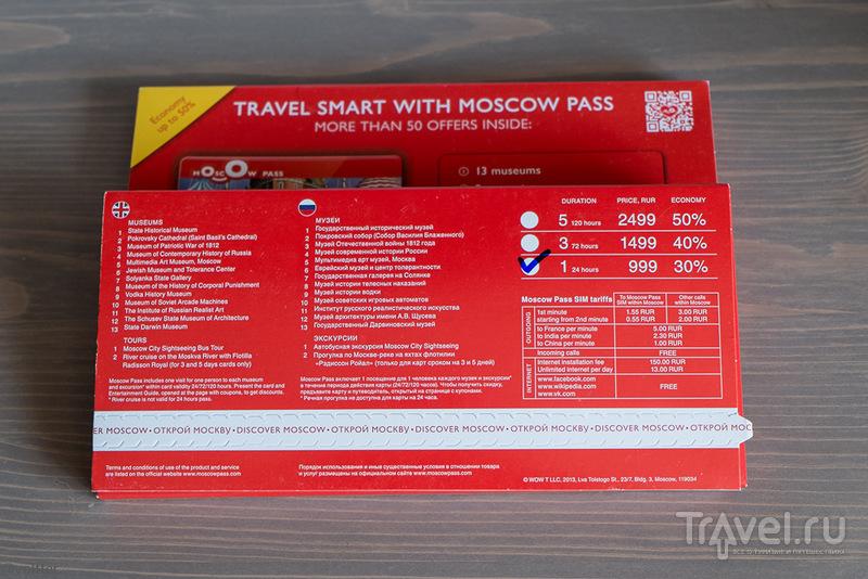 Moscow Pass (Москоу Пасс) - карта туриста в Москве
