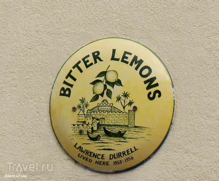 Горькие лимоны Лоуренса Даррелла / Фото с Кипра