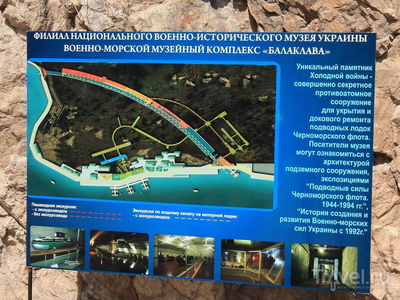 Севастополь. Балаклава. Противоатомное убежище подлодок / Россия