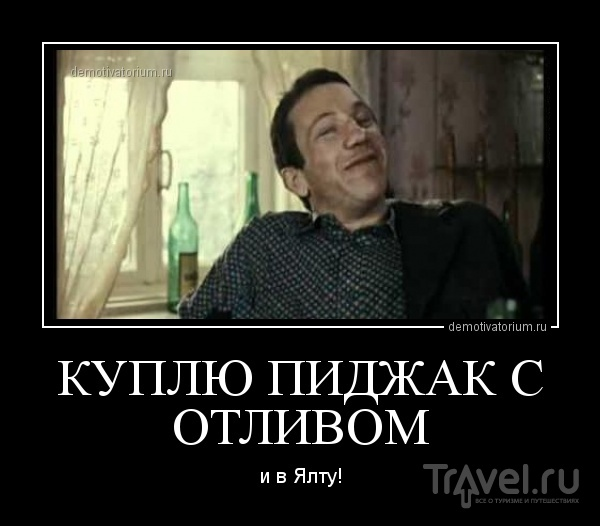 Ялта / Россия