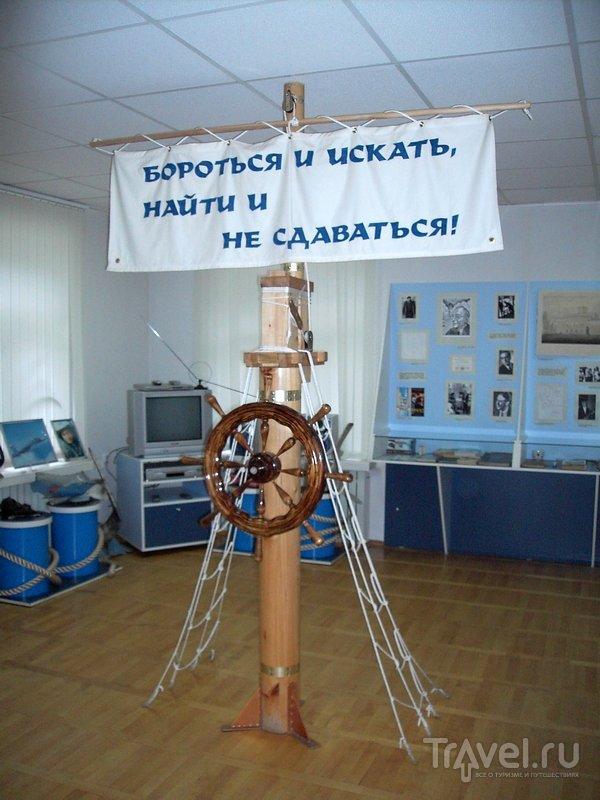 "Девиз музея и романа ""Два капитана"""