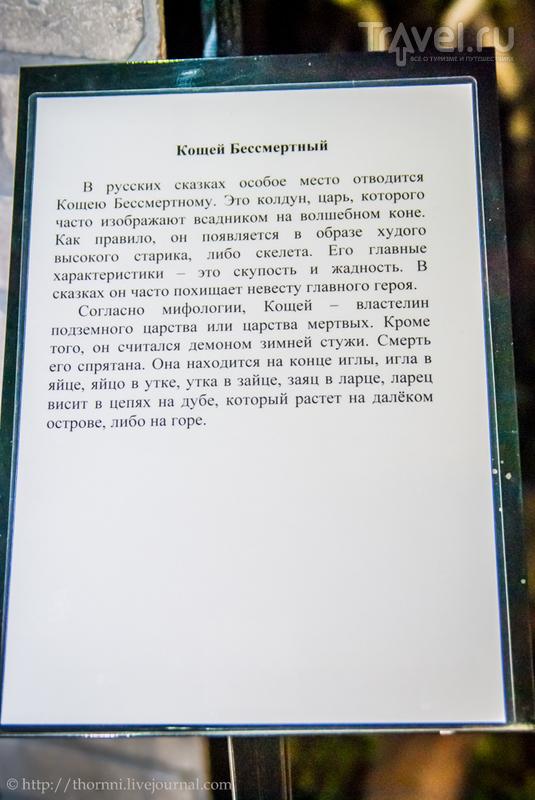 Страшные сказки на ночь / Россия