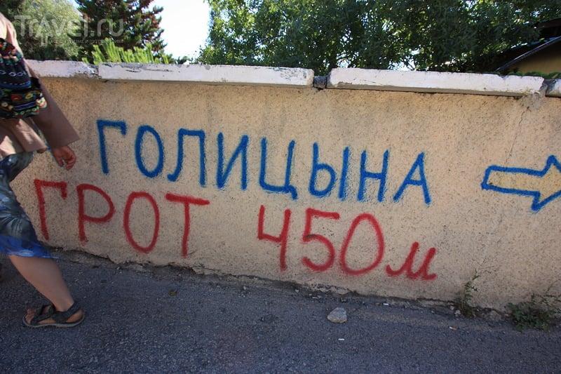 Судак. Новый Свет / Россия