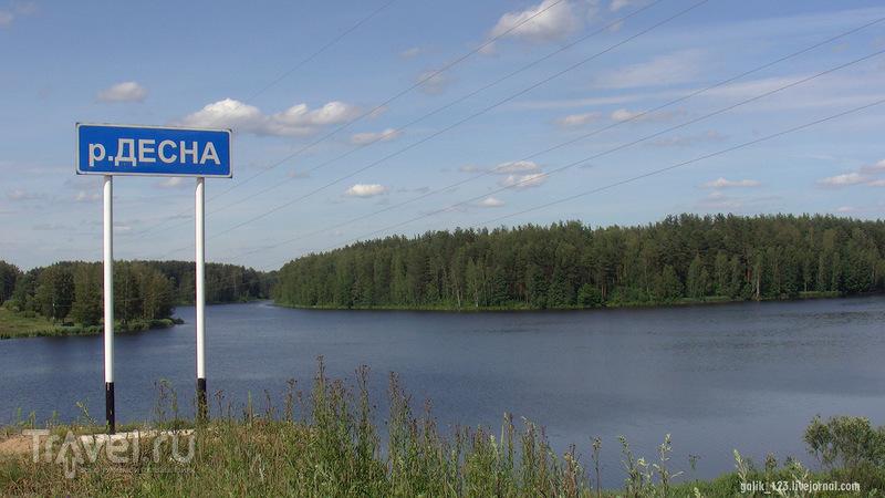 Мимоходом. Два берега Десны / Россия