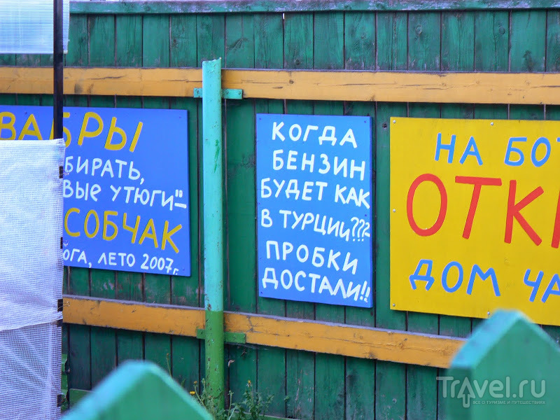 Переславль-Залесский. Послания музея утюга / Россия
