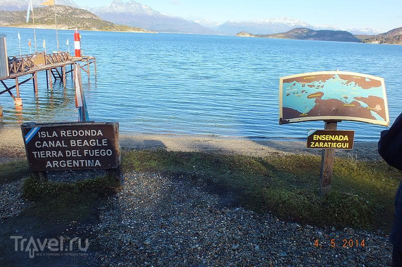 Национальный парк Огненная Земля. Озеро Рока,  залив Лапатайя, почта / Аргентина