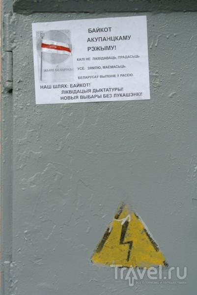 Загадки Минска / Белоруссия