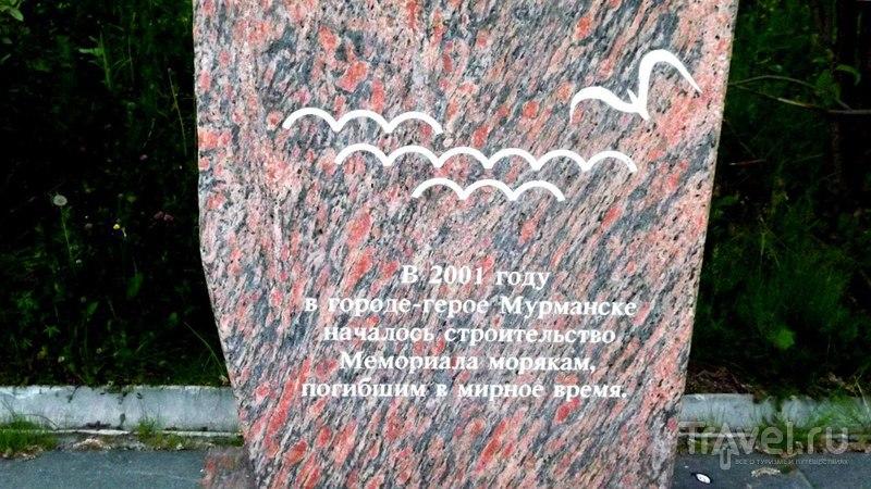 Мурманск / Россия