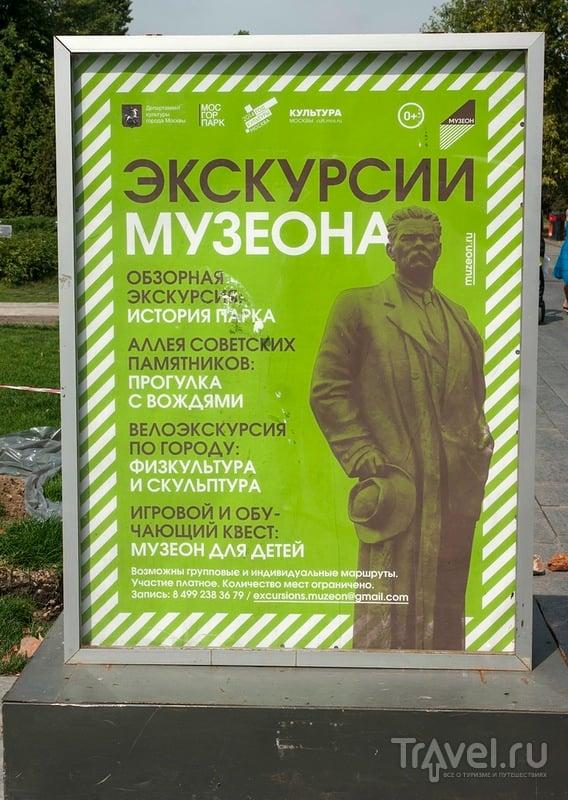 Прогулка с вождями и не только / Россия