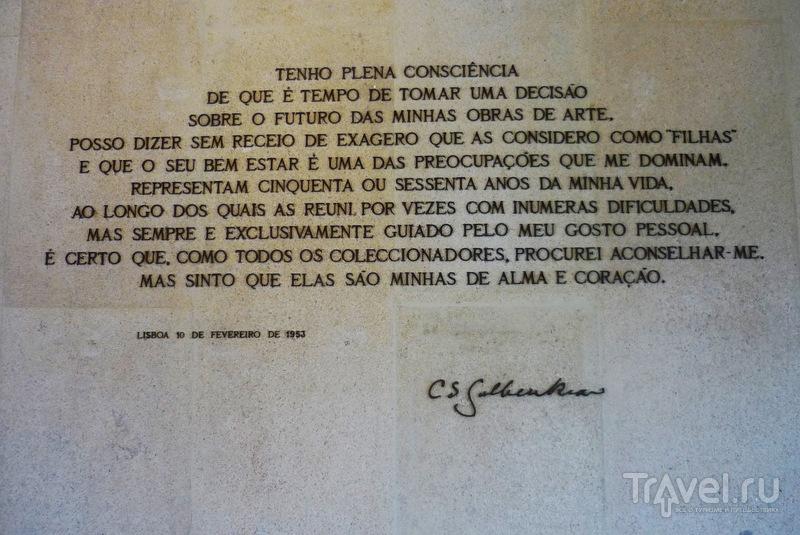 Лиссабонские шедевры миллиардера с человеческим лицом / Португалия