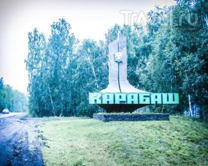 Карабаш v2.0 - перезагрузка / Россия
