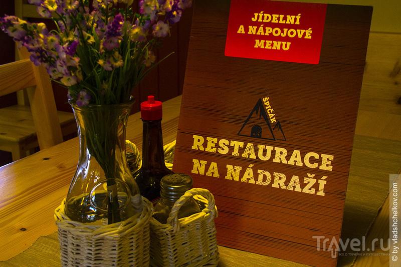 Привокзальный ресторан Шпичак, тунель и непастеризованное / Чехия