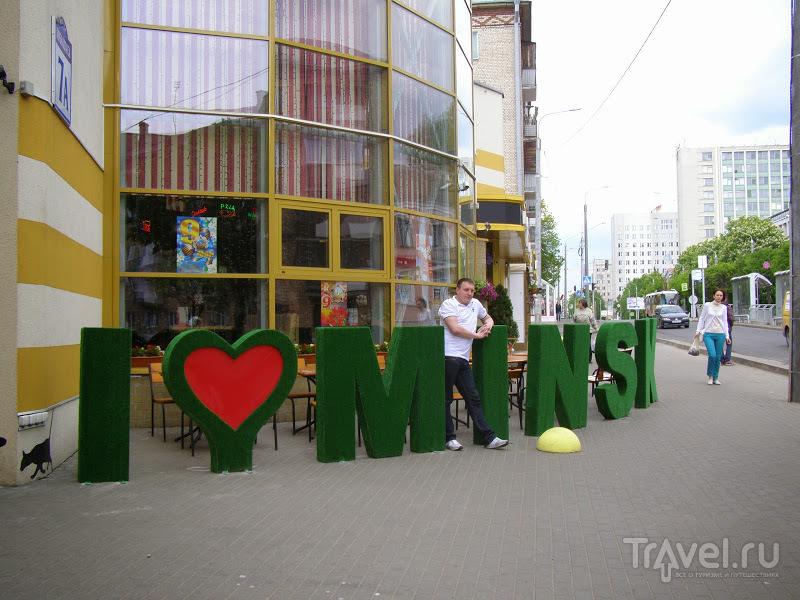 Банальный Минск / Белоруссия