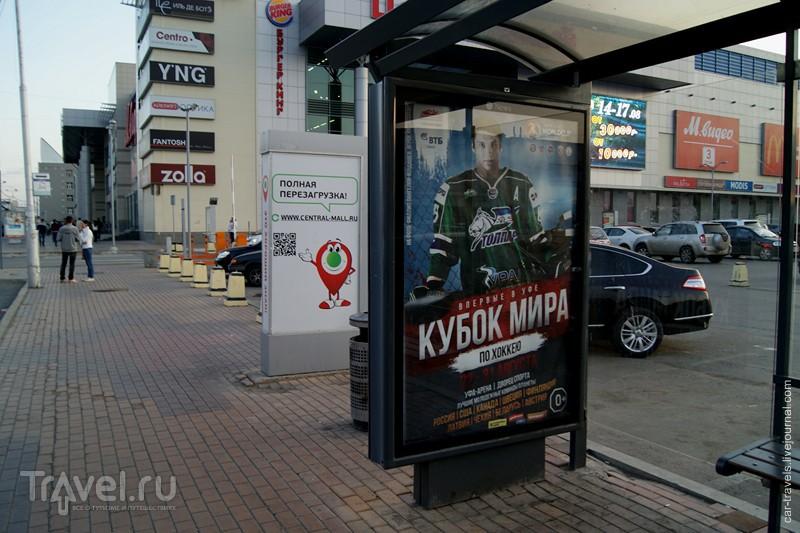 Магнитогорск и Уфа / Россия